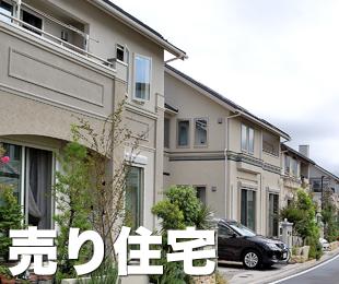 物件情報★売り住宅のイメージ